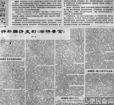 """《评新编历史剧""""海瑞罢官""""》发表"""