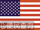 美国国会通过有关国旗的议案