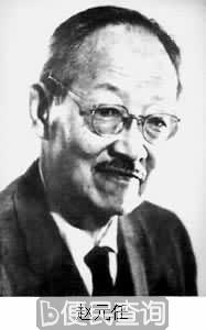著名语言学家赵元任逝世