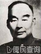 国民革命军高级将领胡宗南病逝