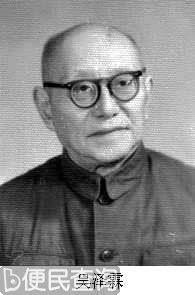 中国当代民族学家、教育家吴泽霖逝世