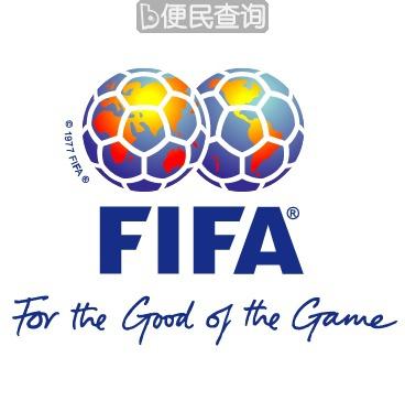 国际足联执委会决定恢复中国足协合法权利